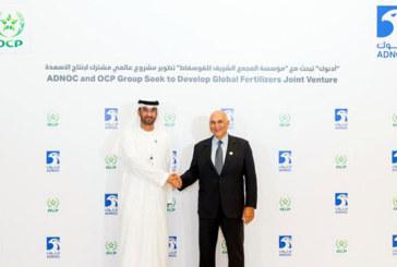 L'OCP et l'ADNOC : La création d'une joint-venture de production d'engrais de classe mondiale