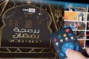 Mesure d'audience : 2M, chaîne la plus regardée  en ce début Ramadan