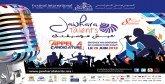 «Jawhara Talents» : Dépôt de  candidatures jusqu'au 28 juin