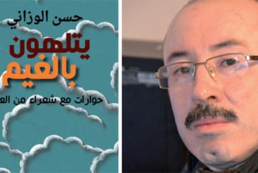 Dans son livre «Ils se distraient avec les nuages» : Le poète Hassan El Ouazzani interroge ses pairs