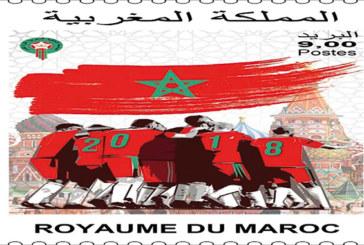 En soutien à l'équipe nationale de football  Barid Al-Maghrib émet un timbre-poste à l'effigie  des Lions de l'Atlas