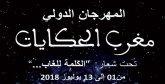 Le festival «Maroc des contes» continue à envoûter les Rbatis