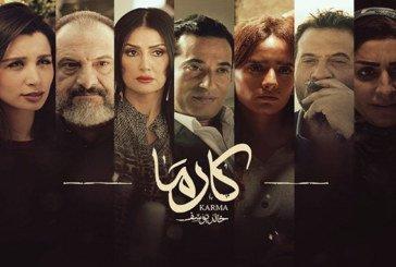 Sortie en avant-première  du film égyptien «Karma»