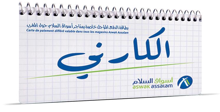 Destinée aux salariés d'entreprise : «L'carnet», la carte de paiement en différé signée Aswak Assalam