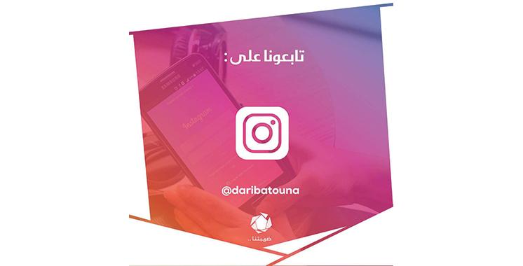 Auto-entrepreneur : Daribatouna, une nouvelle page de la DGI sur les réseaux sociaux
