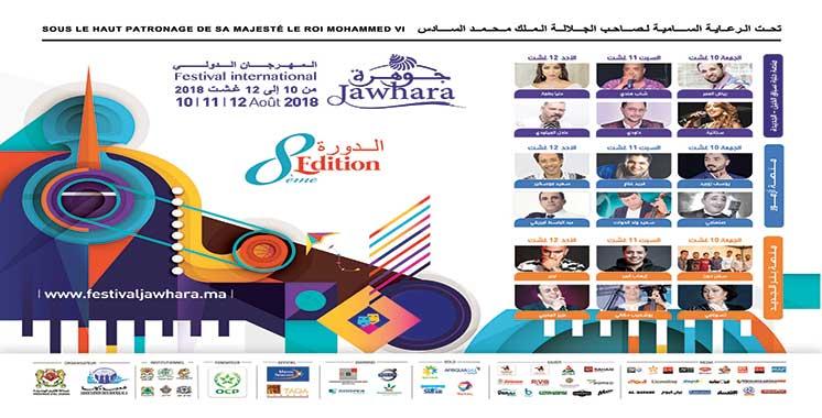 Festival international Jawhara d'El Jadida : Le programme dévoilé