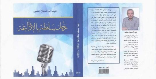 «Un agent d'autorité à la radio», nouveau livre d'Abderrahman Achour