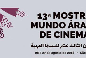 13e Festival du cinéma arabe au Brésil : Le Maroc représenté avec 3 longs-métrages