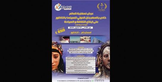 Un package spécial du Festival  de cinéma à Nador pour les MRE