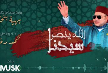 Mohamed Reda chante «Allah Ynser Sidna»