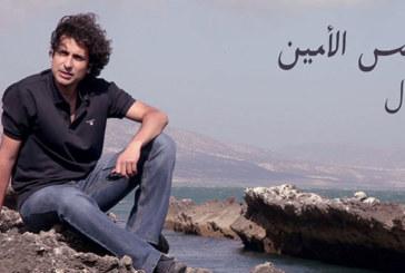 Younes Elamine tourne «Nssal» en clip