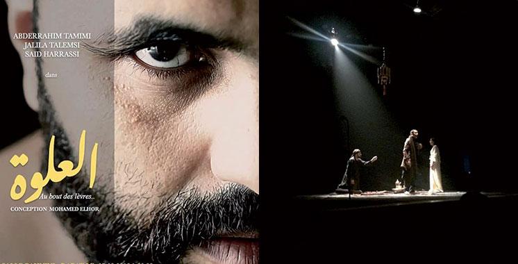«Al Alwa» : Des représentations prévues à Rabat et dans d'autres régions