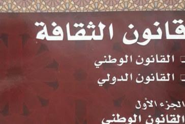 Enfin un code de la culture au Maroc !