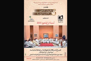 Veillée du Malhoun en hommage au Cheikh Jilali Mtired
