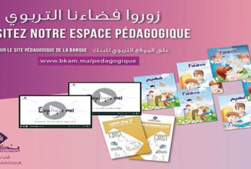 Bank Al-Maghrib lance un nouveau site pédagogique