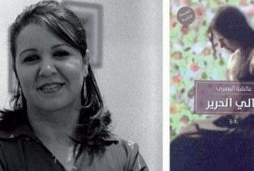 Aïcha El Basri primée à Charjah