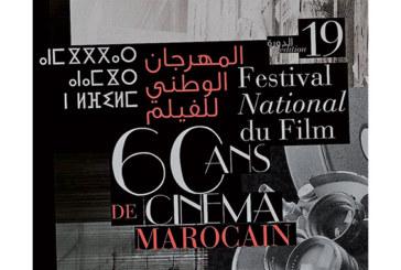 Le Festival national du film de Tanger  du 1er au 9 février 2019