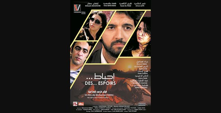 Cinéma : «Des… Espoirs», un thriller psychologique  de Mohamed Ismail, en salles