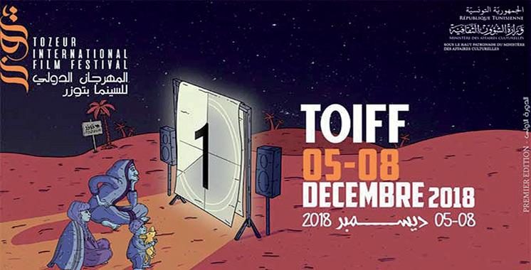 Festival international du film de Tozeur : Trois films marocains en compétition