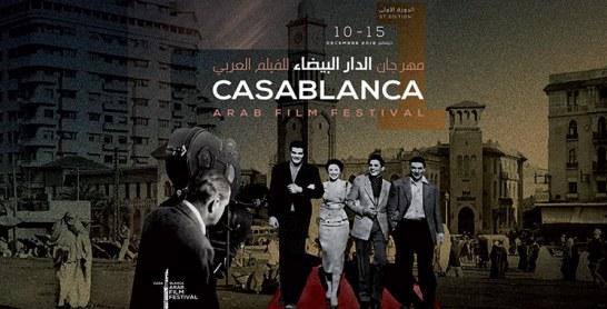 Casablanca : Le festival du film arabe désormais sur la carte des événements marocains