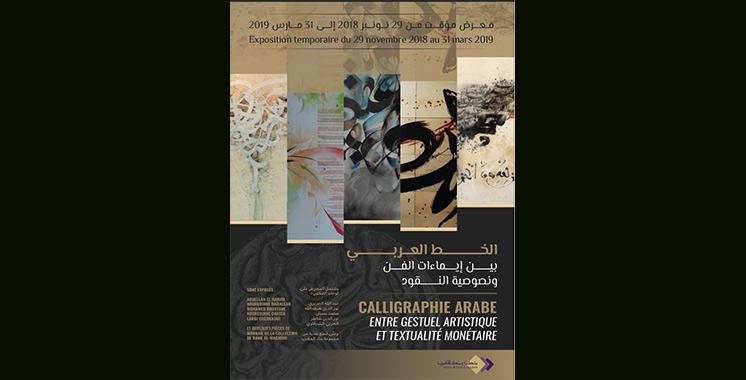 La calligraphie arabe célébrée au musée de Bank Al-Maghrib