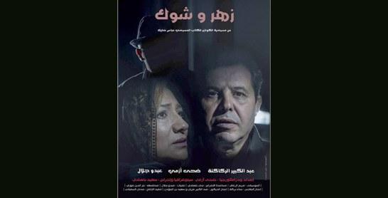 «Zhar W Chouk»: La troupe Massarat entame sa tournée dans plusieurs villes