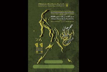 11e Festival international du théâtre d'Amannay à Ouarzazate