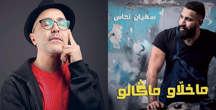 Produit par la star Hamid Bouchnak : «Makhellaw magalou», un nouveau single signé Soufiane Nhass