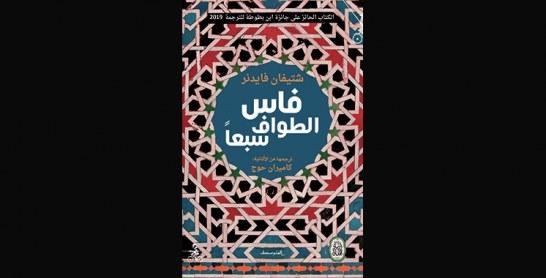 Prix Ibn Battouta 2019 : Le Maroc aux alentours du palmarès
