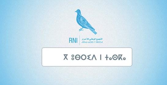 Souss : Le RNI lance son portail régional