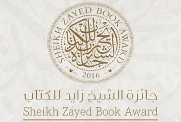 Un chercheur marocain figure sur la short-list du concours Sheikh Zayed Book Award