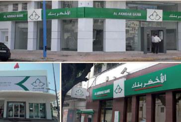 Quarante agences prévues à l'horizon 2021 : Al Akhdar Bank poursuit  son expansion