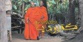 «Cambodia» de Ibn Salmane dans les salles à partir du 27 mars