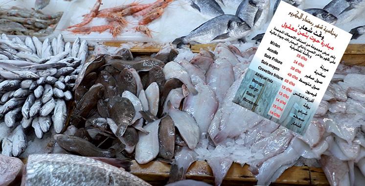 «Poisson à prix raisonnable», une initiative lancée à Agadir par les armateurs de la pêche
