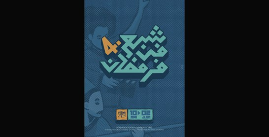 Le Festival «Chbe3 fen f'remdan»  à l'Uzine de Casablanca