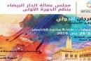 Le Festival international de musique andalouse à Casablanca