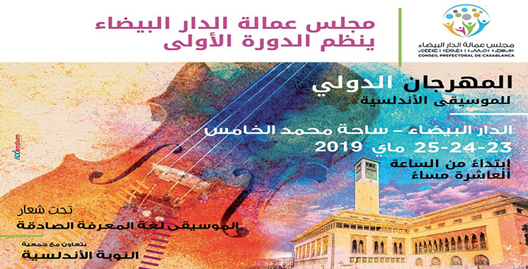 Le Festival international de musique andalouse à Casablanca