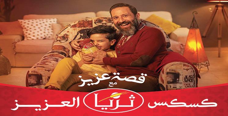 Tria : Une campagne publicitaire digitale pour le mois de Ramadan