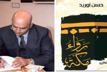 Signature de «Rawae Makka»  à Marrakech