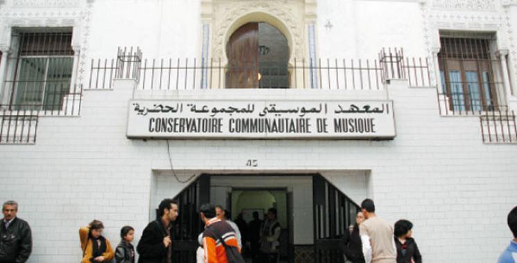 Conservatoire de musique de Casablanca : Les salaires des professeurs bloqués depuis janvier