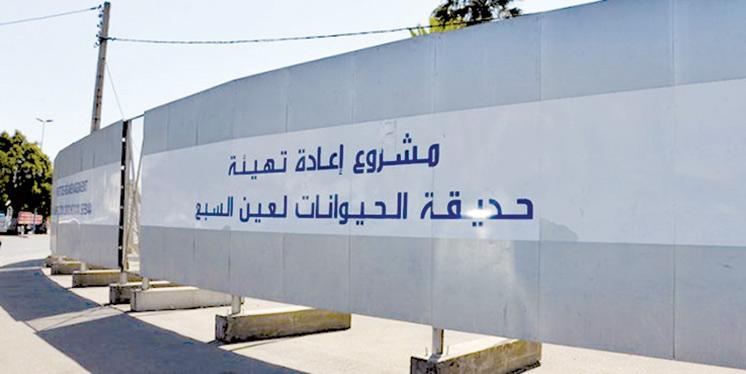 Le zoo d'Ain Sebaâ livré en décembre prochain