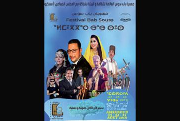 «Le festival Bab Souss» du 23 au 25 août