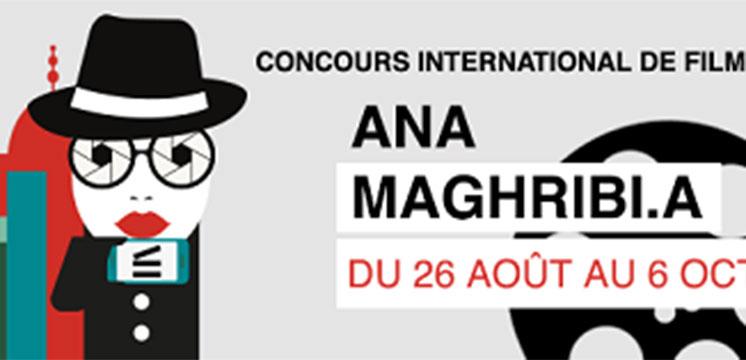 6ème concours Ana Maghribi.a : Des vidéos exceptionnelles sur l'engagement  à concevoir avant le 6 octobre