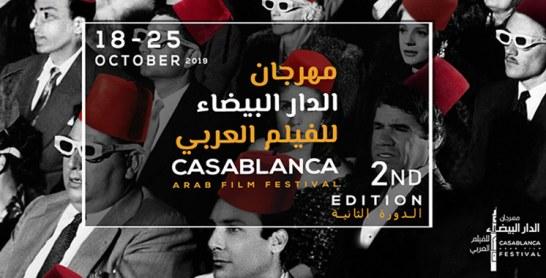 Festival du film arabe de Casablanca : Hommage à Zhour Slimani, Saeed Hamed et Duraid Laham