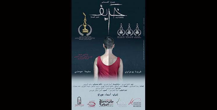 Présentation de «Kharif» au théâtre  national Mohammed V de Rabat