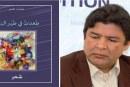 Dans son nouveau recueil de poèmes : Mohamed Belmou poétise  la tragédie