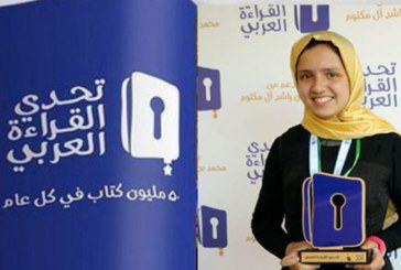 Fatimazahra Akhiar au sprint  final de l'Arab Reading Challenge