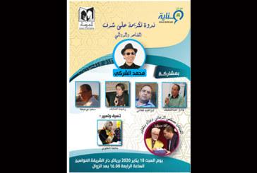 10 maisons d'édition marocaines  au 51ème Salon international du livre du Caire