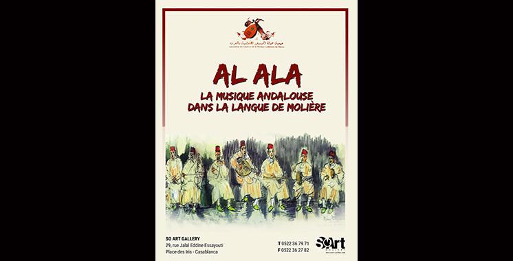 Un ouvrage de Fouad Guessous  sur Al Ala présenté à Casablanca