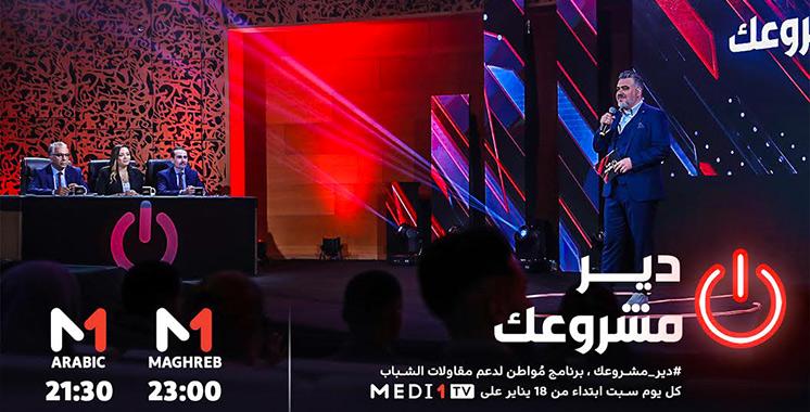 «Dir Mechrou3ek», une émission de Medi1TV pour soutenir l'entrepreneuriat